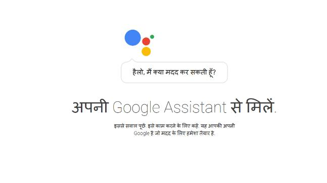 Google now allows Hindi voice commands